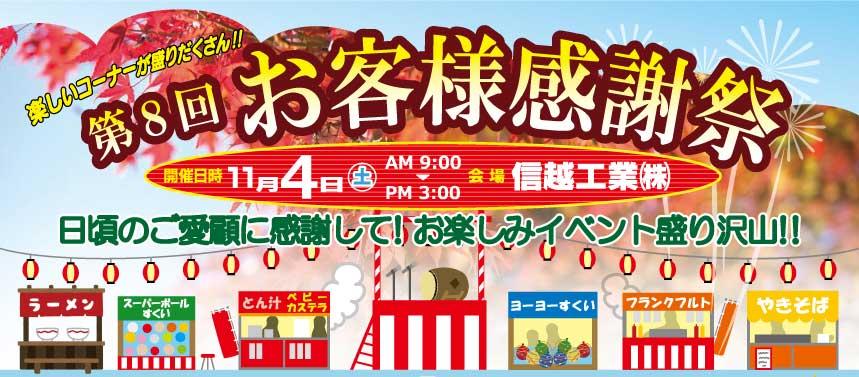 第8回お客様感謝祭 (11月4日開催!)