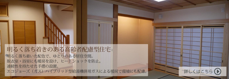 明るく落ち着きのある高齢者配慮型住宅(上越市/新築)