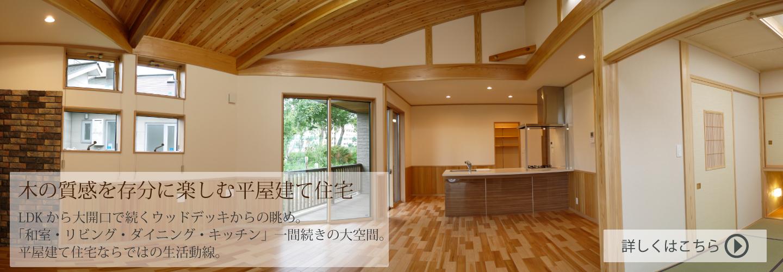 木の質感を存分に楽しむ平屋建て住宅