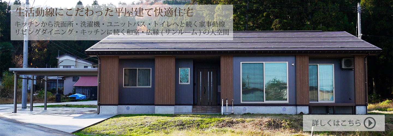 生活動線にこだわった平屋建て快適住宅(上越市/新築)